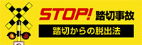 STOP!踏切事故